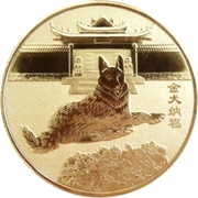 Token - Year of the Dog (Gold) – obverse