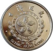 Medallion - Hong Kong scenic sites (Hopewell) – reverse