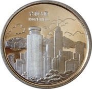 Medallion - Hong Kong scenic sites (Hopewell) – obverse