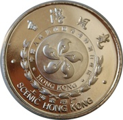 Medallion - Hong Kong scenic sites (Cultural centre) – reverse