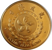 Medallion - Hong Kong scenic sites (Victoria Harbour) – reverse