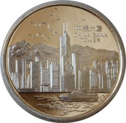 Medallion - Hong Kong scenic sites (China bank tower) – obverse
