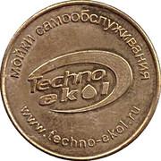 Car Wash Token - Techno-ekol (Klin) – obverse