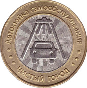 Car Wash Token - Clean City (Mikhailovsk) – obverse