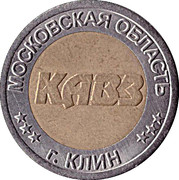 Car Wash Token - KAVZ (Klin) – obverse