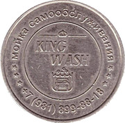 Car Wash Token - King Wash – obverse