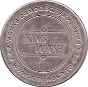 Car Wash Token - King Wash – reverse