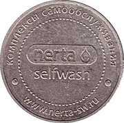 Car Wash Token - Nerta (30 mm; Elektrostal) – reverse