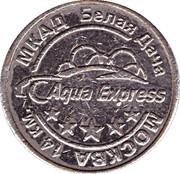 Car Wash Token - Aqua Express – reverse