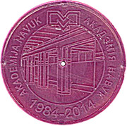 Metro Token - Minsk (Academy of Sciences) – obverse