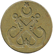 Maritime Transport Token (Without Lettering) – reverse