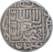Islamic Temple Token (INO Muhammad Shah) – obverse