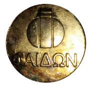 New Year Token - Faidon Bakeries – obverse