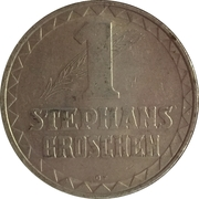 1 Stephansgroschen (Without state shield) – reverse