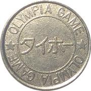 Token - Olympia Game – reverse