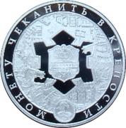 Token - Saint Petersburg Mint (290th Anniversary) – obverse