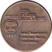 Mint Token - Greetings From Israel – obverse