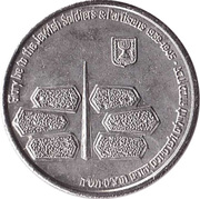 Token - Glory be to the Jewish Soldiers & Partisans 1939-1945 – reverse