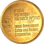 Greetings Token (Jerusalem Symbol Rampant Lion) – reverse