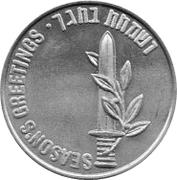 Season's Greetings Token (IDF emblem) – obverse