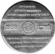 Season's Greetings Token (IDF emblem) – reverse