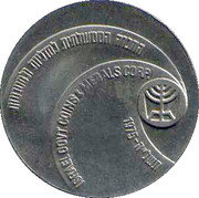 Season's Greetings Token - 26th Anniversary of Independence – reverse