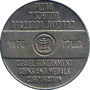 1969 Israel Government Coins and Medal Corporation Seasons Greeting Token 5X