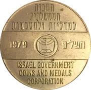 Greeting Token - Greetings from Jerusalem – reverse