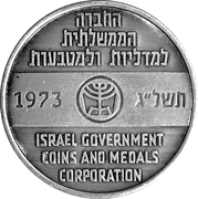 Season's Greetings Token - 1973 IGCMC – reverse