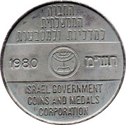 Greetings Token - Israel-Egypt Peace Treaty – reverse