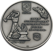 Token - Saint Petersburg Mint (293rd Anniversary) – reverse