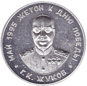 Bus Token - Samara (May 1995 - G.K. Zhukov) – obverse