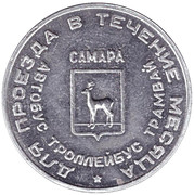 Bus Token - Samara (May 1995 - G.K. Zhukov) – reverse