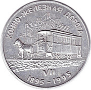 Bus Token - Samara (July 1995 - Horse-railway) – obverse