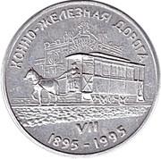 Bus Token - Samara (July 1995 - Horse-railway) – obverse