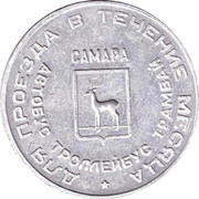 Bus Token - Samara (July 1995 - Horse-railway) – reverse