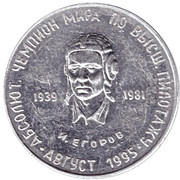 Bus Token - Samara (August 1995 - I. Egorov) – obverse