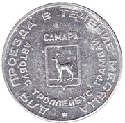 Bus Token - Samara (August 1995 - I. Egorov) – reverse