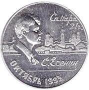 Bus Token - Samara (October 1995 - Sergei Yesenin) – obverse