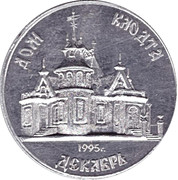 Bus Token - Samara (December 1995 - The House of Klodt) – obverse