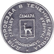 Bus Token - Samara (December 1995 - The House of Klodt) – reverse