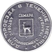 Bus Token - Samara (December 1995 - The House of Klodt) – reverse