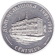 Bus Token - Samara (September 1995 - Chelyshov's House) – obverse