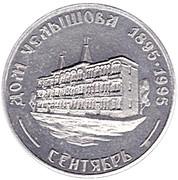 Bus Token - Samara (September 1995 - Chelyshov's House) – obverse