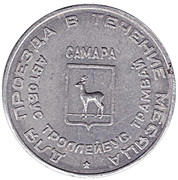 Bus Token - Samara (September 1995 - Chelyshov's House) – reverse