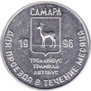Bus Token - Samara (January 1996 - Happy new year) – reverse