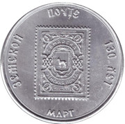 Bus Token - Samara (March 1996 - Postage stamp; with points in the word March) – obverse