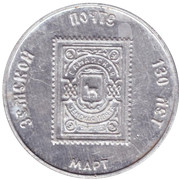 Bus Token - Samara (March 1996 - Postage stamp) – obverse