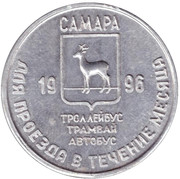 Bus Token - Samara (March 1996 - Postage stamp) – reverse