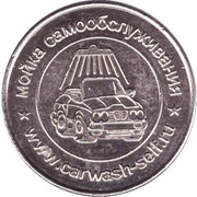 Car Wash Token - Car wash-self (Klin; vacuum) – obverse